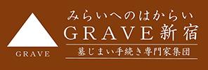 みらいへのはからい GRAVE新宿